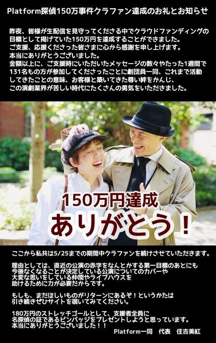 クラウドファンディング150万達成!