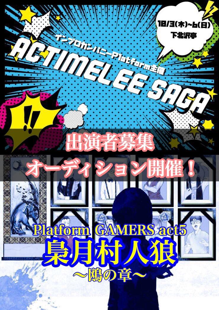 actimelee saga 2