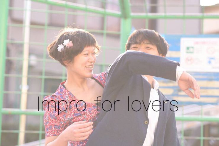 impro for lovers